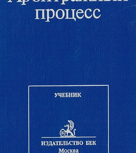 Рабочая программа Дисциплины «Арбитражный процесс»