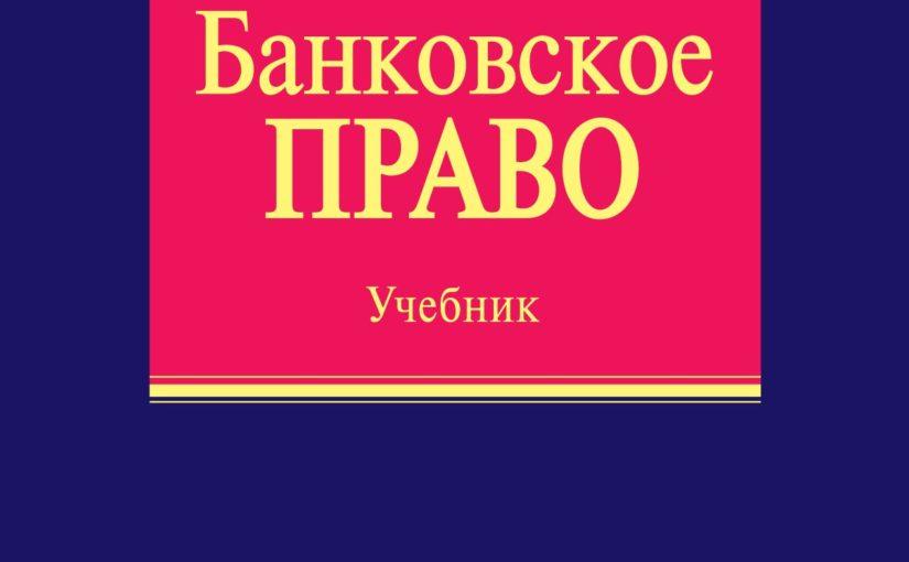 Рабочая программа дисциплины «Банковское право»